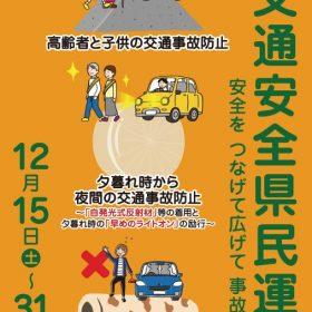 年末の交通安全県民運動!
